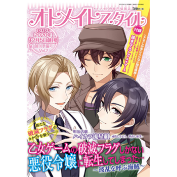 オトメイトスタイル 創刊準備号Vol.2 発売