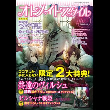 オトメイトスタイル Vol.1 12月5日発売決定!