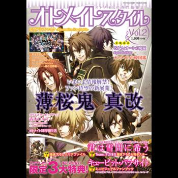 オトメイトスタイル Vol.2 2月13日(土)発売!