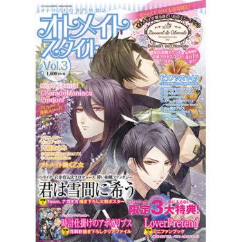 オトメイトスタイル Vol.3 4月5日(月)発売!