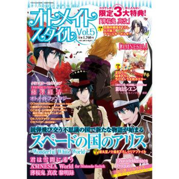 オトメイトスタイル Vol.5 8月5日(木)発売!